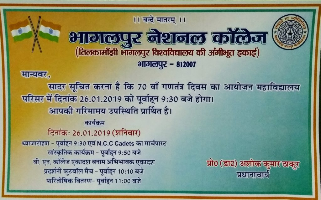 Republic Day Invitation B N College Bhagalpur